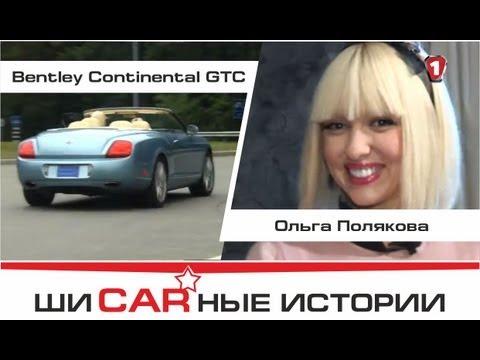"""Bentley Continental GTC и Ольга Полякова. """"Шикарные Истории"""" (HD)."""
