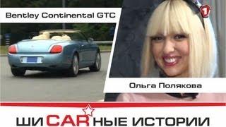 Bentley Continental GTC и Ольга Полякова.