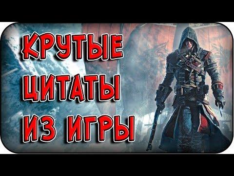 ЦИТАТЫ из ИГРЫ | Assassin's Creed - Rogue thumbnail
