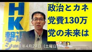 「党費130万円、金子は納めるのか?」ご質問にお答えします。