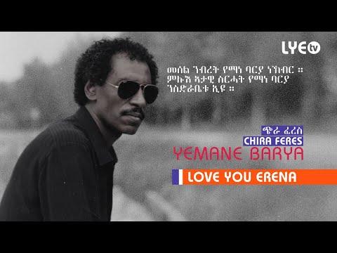LYE.tv - Legend Yemane Barya - Chira Feres | ጭራ ፈረስ - LYE Eritrean Music