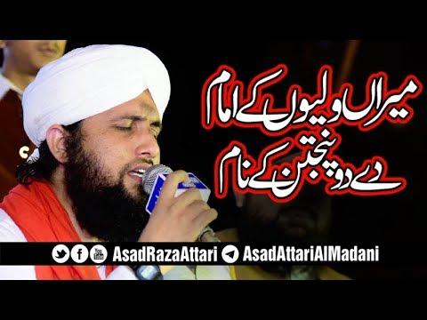 Meeran Waliyon K Imam De Do Panjtan K Imam - Asad Attari 2018