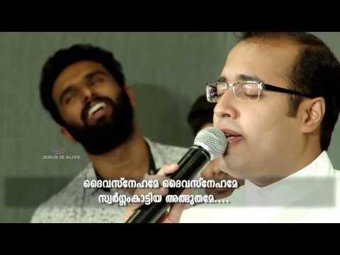 Daiva Snehame - Pr. Tinu George [Malayalam Christian Song]