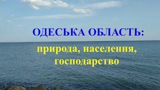 Одеська область: природа, населення, господарство