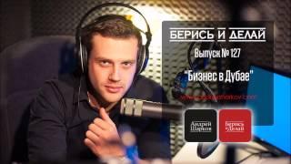 Андрей Шарков. Подкастинг