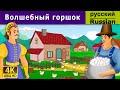 Волшебный горшок   сказки на ночь   дюймовочка   4k Uhd   русские сказки