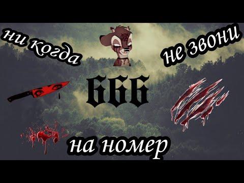Никогда не звони на номер 666.  Страшная история 🖤🔪. Основано на реальных событиях.