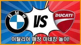 유럽 이탈리아 BMW , DUCATI 매장 방문 하기