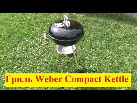 Распаковка и тестирование угольного гриля Weber Compact Kettle 47 см