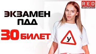 Экзаменационные Билеты ПДД 2019!!! Разбор Всех Вопросов (30)  [Автошкола RED]