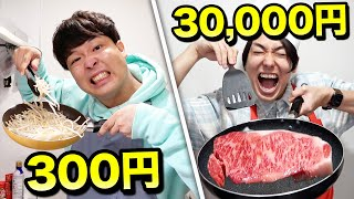 300円vs30000円!ルーレットで出た金額でオリジナル料理作ったらヤバイの出来たwwww