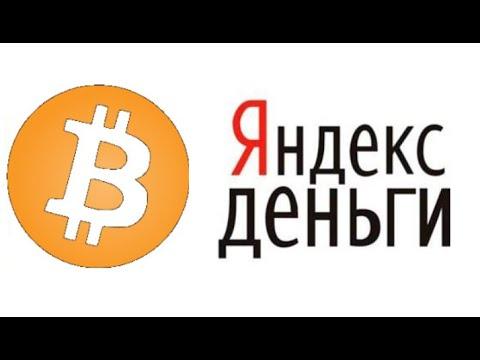 Как обменять Биткоины на Яндекс Деньги и наоборот (Яндекс на Биткоин)