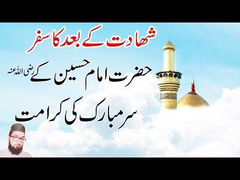 Karbala Story-Hazrat Imam Hussain Ki Shahdat Ki Dastan-Islamic Story In Urdu
