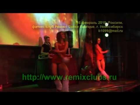 2010 02 16 Ремикс Новосибирск Dance Fabrique Сизова Ира