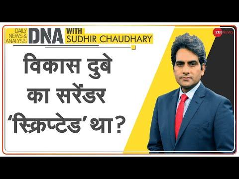 DNA: विकास दुबे का सरेंडर 'स्क्रिप्टेड' था? | Sudhir Chaudhary | Vikas Dubey | Surrender | Analysis