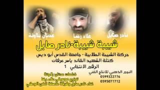 شبيبة  فتحاوية جامعة القدس - نادر صايل | Fateh Movement  Al Quds University