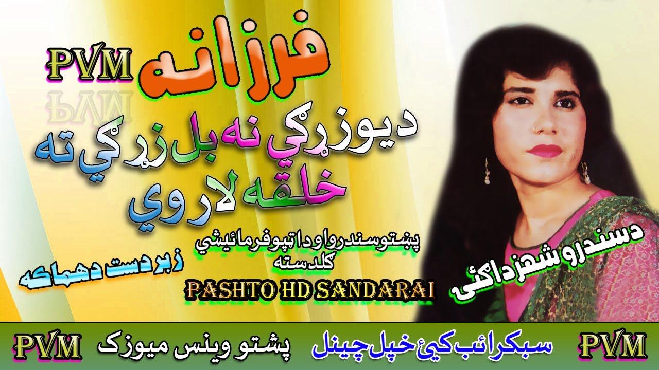 Farzana II Pashto Song II Da Yawe Zargai Bal Zargai Tah II HD 2020
