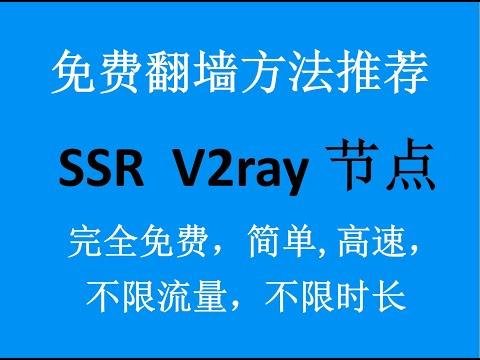 免费翻墙方法推荐:免费SSR,v2ray节点高速免费,不限流量,不限时长,支持安卓,苹果,Mac,Windows