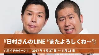 """『日村さんのLINE """"またよろしくね〜""""』コーナーまとめ【ハライチのターン!】2017年4月27日 〜 5月18日"""