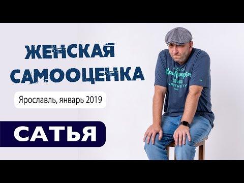 Сатья • Женская самооценка и окружение. Ярославль, январь 2019