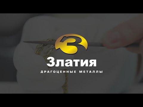 """Скупка золота и серебра в Москве """"Златия"""""""
