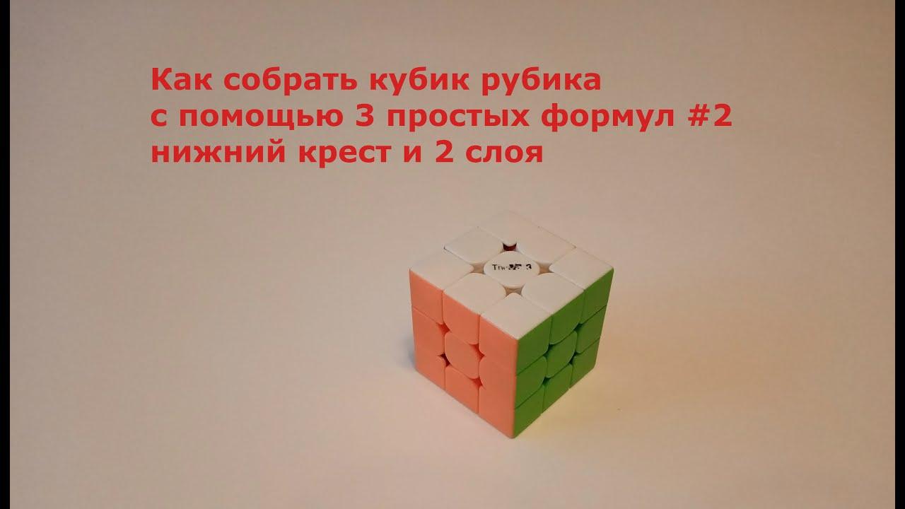 Как собрать кубик рубика с помощью 3 простых формул #2 нижний крест и 2 слоя