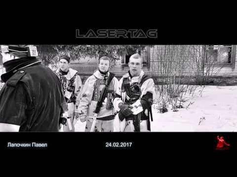 2017 Лазертэг