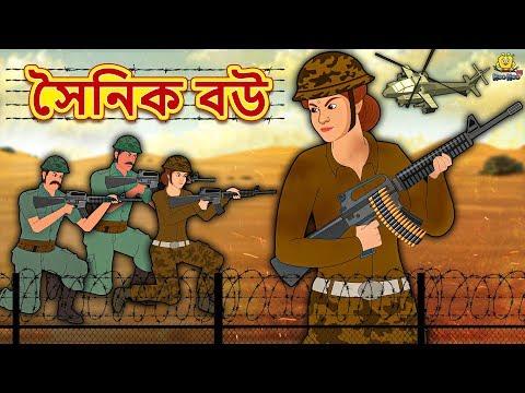 সৈনিক বউ | Sainik Bou | Rupkothar Golpo | Bangla Cartoon | Bengali Fairy Tales | Koo Koo TV Bengali