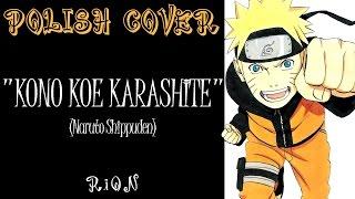 RiON「Kono Koe Karashite COVER PL」 【NARUTO SHiPPUUDEN】