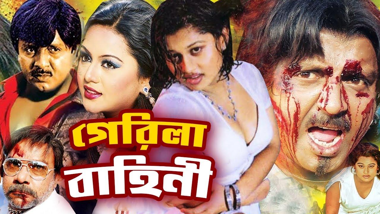 গেরিলা বাহিনী | Gerila Bahini |Bangla Super Action Movie | Rubel, Nodi, Alexjender Bo, Moyuri, Misha