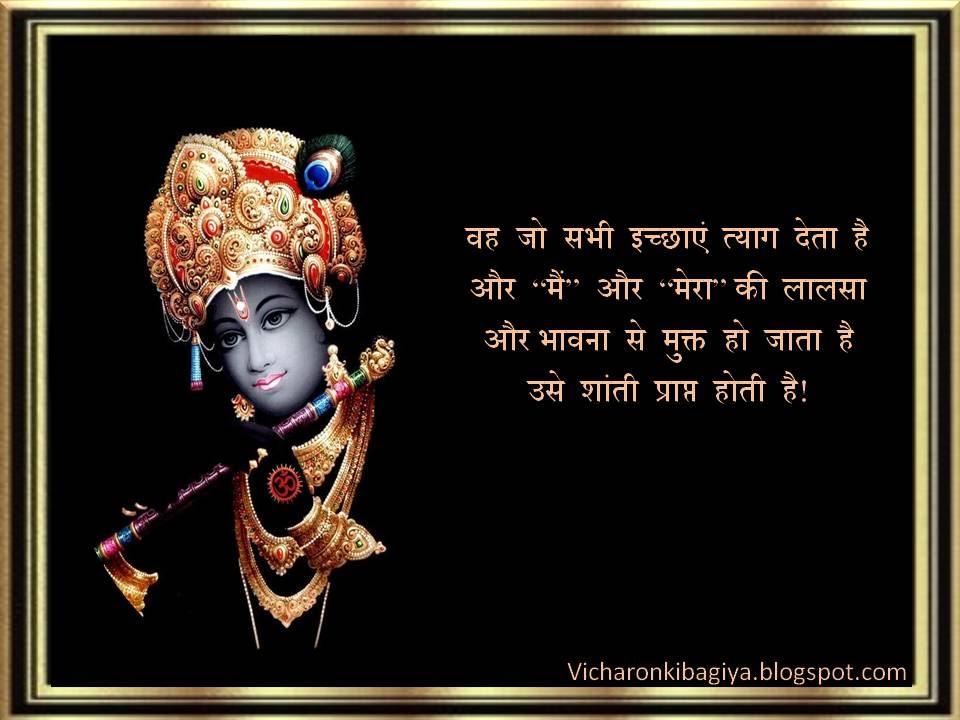 Shri Krishna Quotes #6