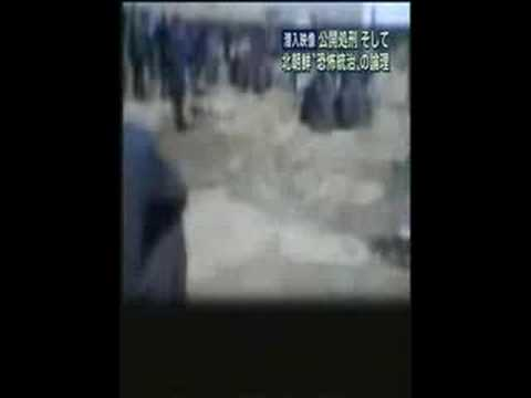 公開処刑1 Public execution in North Korea 2006