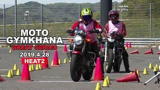 2019年4月28日に開催された「ジムカーナグレートシリーズ 2019 東日本大会」。大会に参加した平嶋夏海さんのヒート2の走行です。(制作:モトビト)