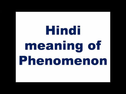 Hindi meaning of Phenomenon