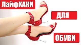 видео Как разносить обувь, которая жмёт: в домашних условиях находим решения