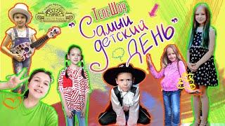 ТелеШОУ «Самый детский день» / День защиты детей - 2020