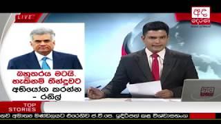 Ada Derana Late Night News Bulletin 10.00 pm - 2018.11.14