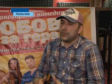 """Высокогорная комедия """"Любовь не за горами"""".1КБР. Репортаж"""
