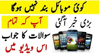 How to Register Mobile  phone with PTA  | Check Your mobile phone Registered with PTA |  Qurban tv