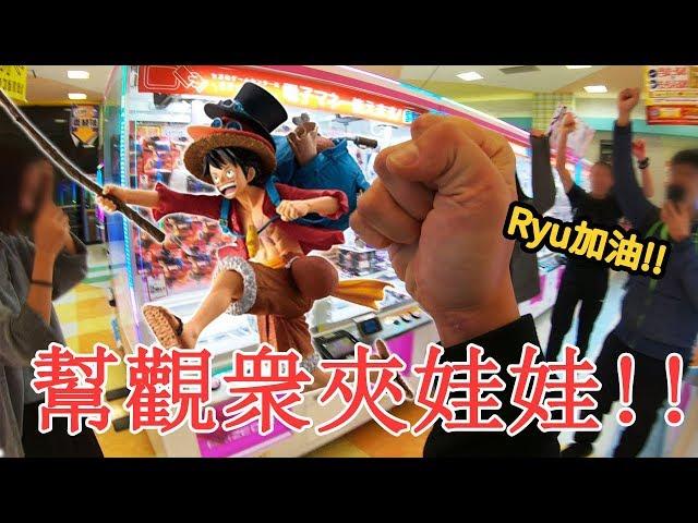 夾娃娃店遇到有困難的觀衆 大師RYU出手幫忙就..!?【火曜夾娃娃】#119