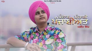 Punjab Punjabi Punjabiyat (Ajit Singh) Mp3 Song Download