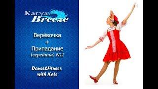 Урок народного танца - Верёвочка+припадание (середина) №2