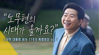 [노무현 대통령 서거 11주기 특별영상] \
