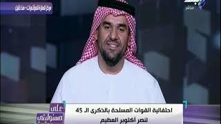 على مسئوليتي - السيسي يقاطع حسين الجسمي : «كتر خيرك .. وشكرا دولة الامارات»