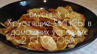 видео Домашние чипсы на сковороде