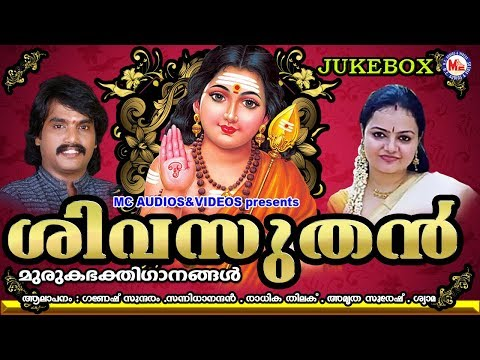 ശിവസുതന് | മുരുകഭക്തിഗാനങ്ങള് | Hindu Devotional Songs Malayalam | Muruga Devotional Songs