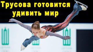 Александра Трусова Готовится Стать Олимпийской Чемпионкой Под Руководством Евгения Плющенко