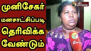 EXCLUSIVE: மனசாட்சிப்படி விசாரணை செய்து தெளிவுபடுத்த வேண்டும்: பெரியபாண்டியன் மனைவி பானுரேகா