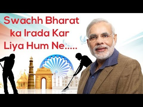 Swachh Bharat ka Irada Kar Liya Hum Ne - Make In India -- Clean India