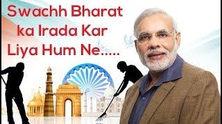 Swachh Bharat ka Irada Kar Liya Hum Ne - Make In India -- Clean India